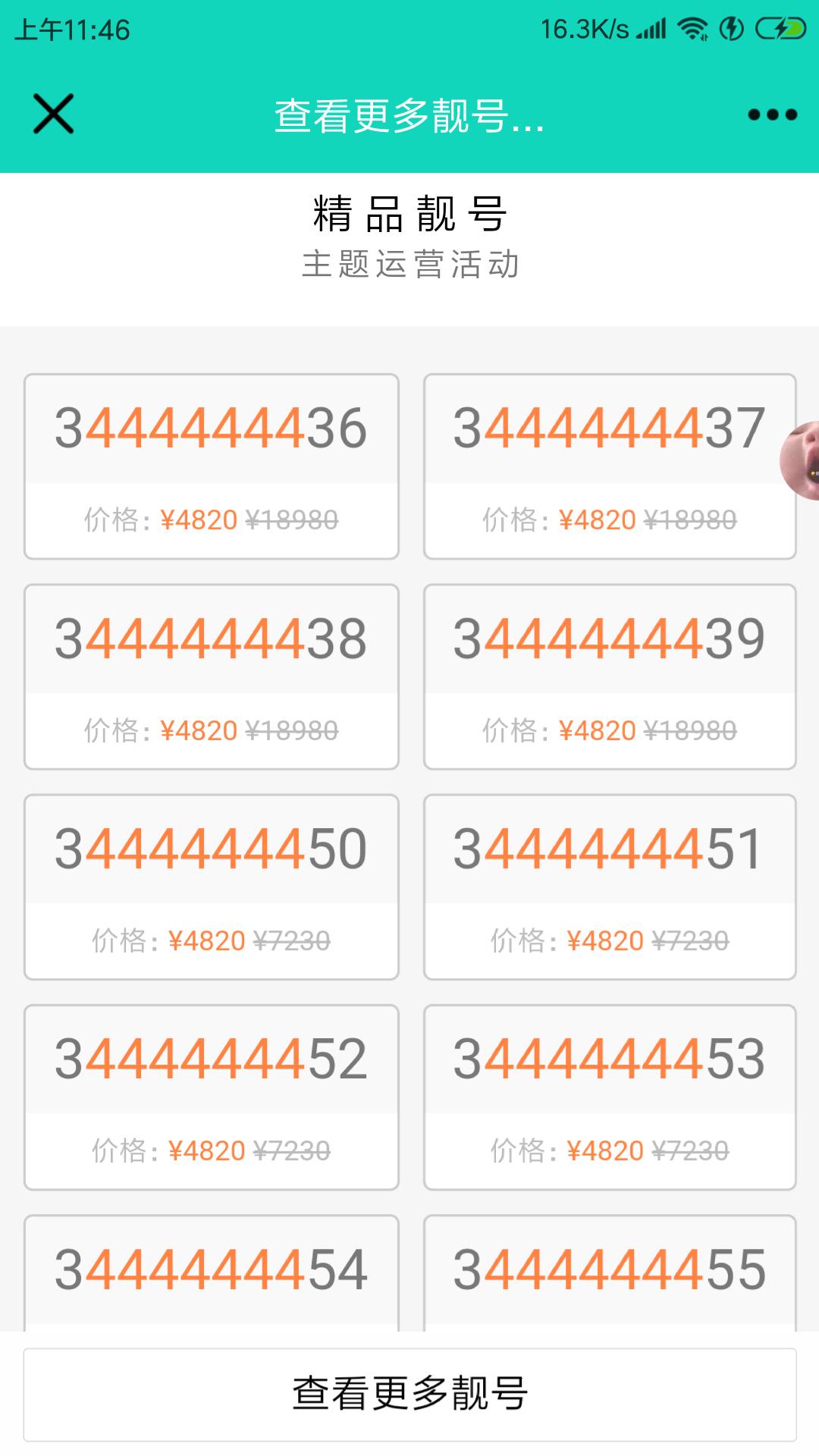 如何注册隐藏QQ顶级靓号7A极品10位号