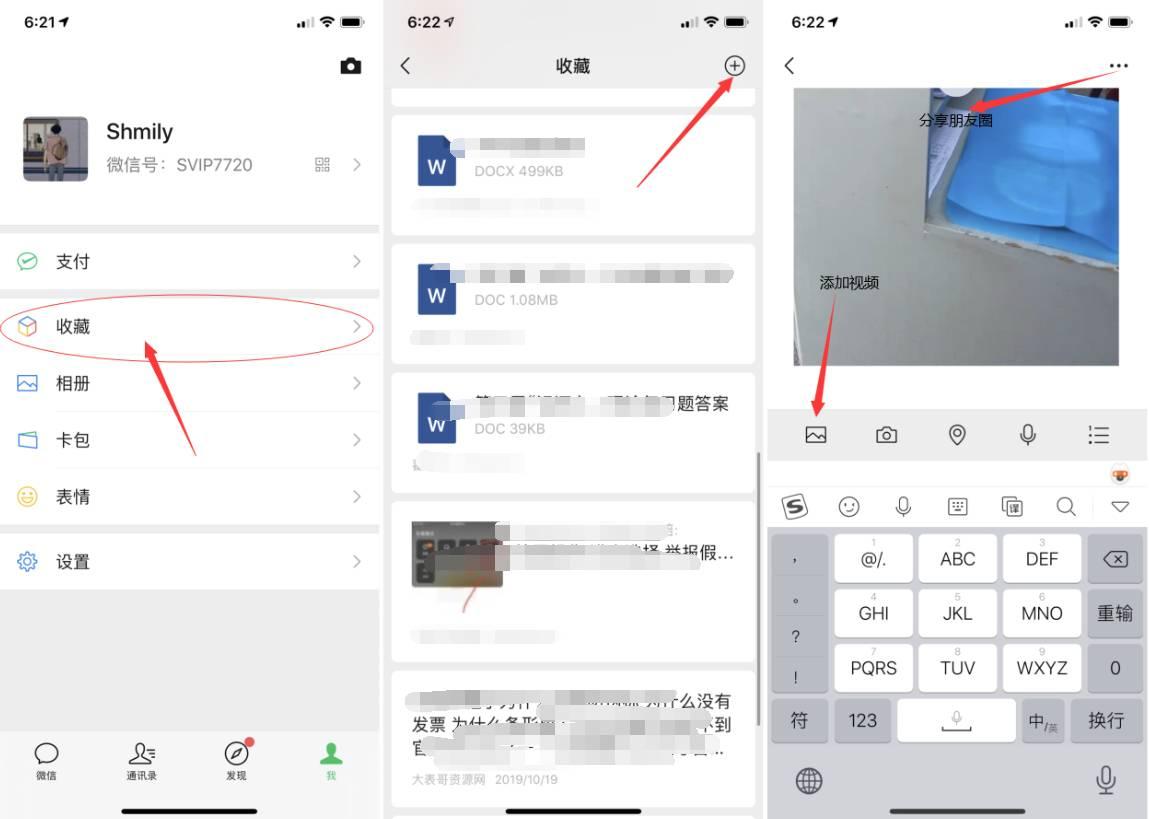 微信朋友圈如何发不限时长视频教程