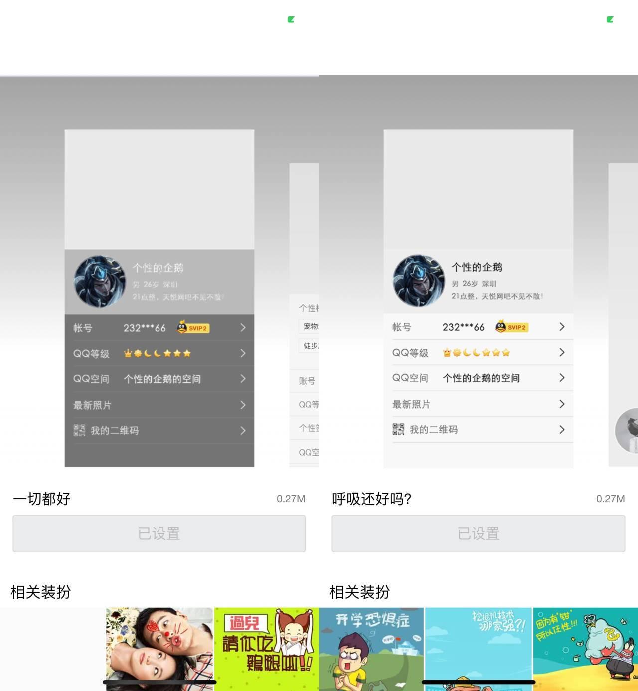 免费设置两款QQ空白背景资料