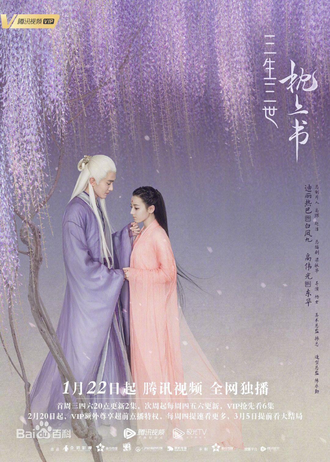 『影视推荐』三生三世枕上书(更新42集)