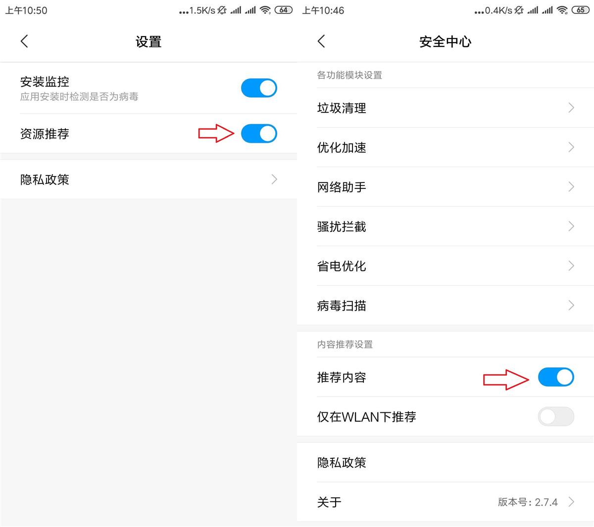 小米系列手机MIUI关闭广告教程