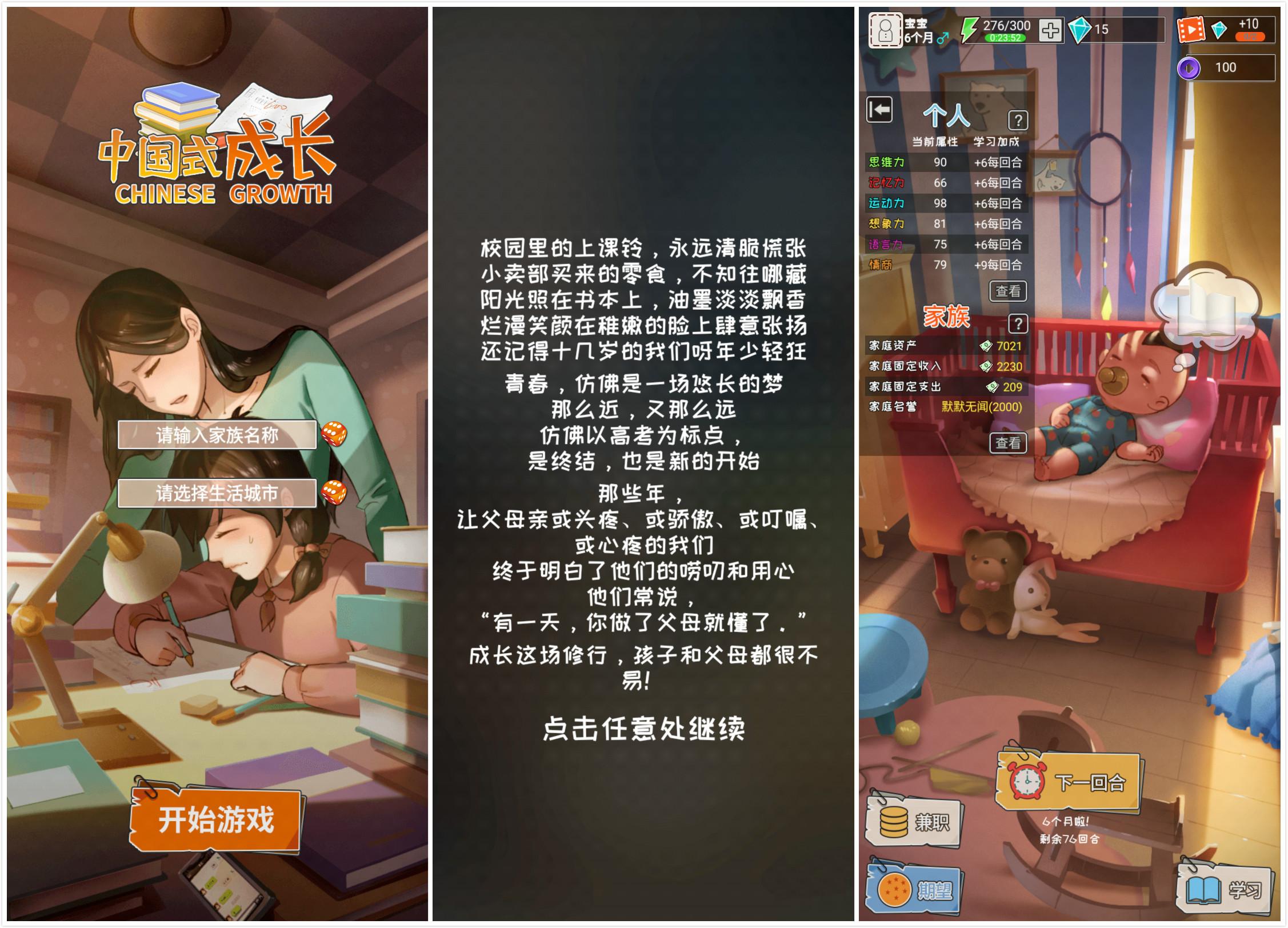 安卓绿化游戏中国式成长