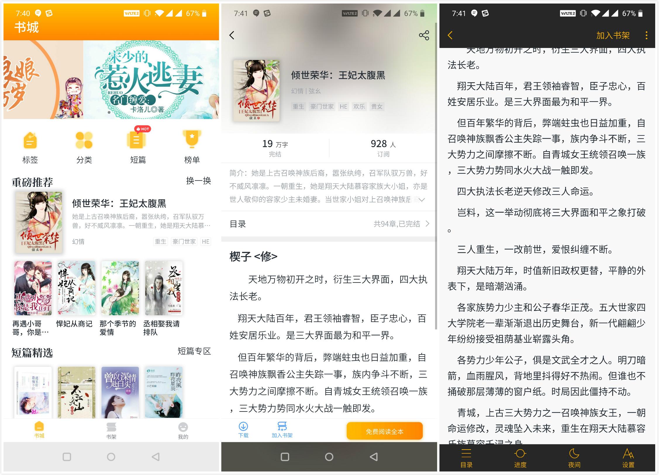 安卓橘子小说v4.0.1