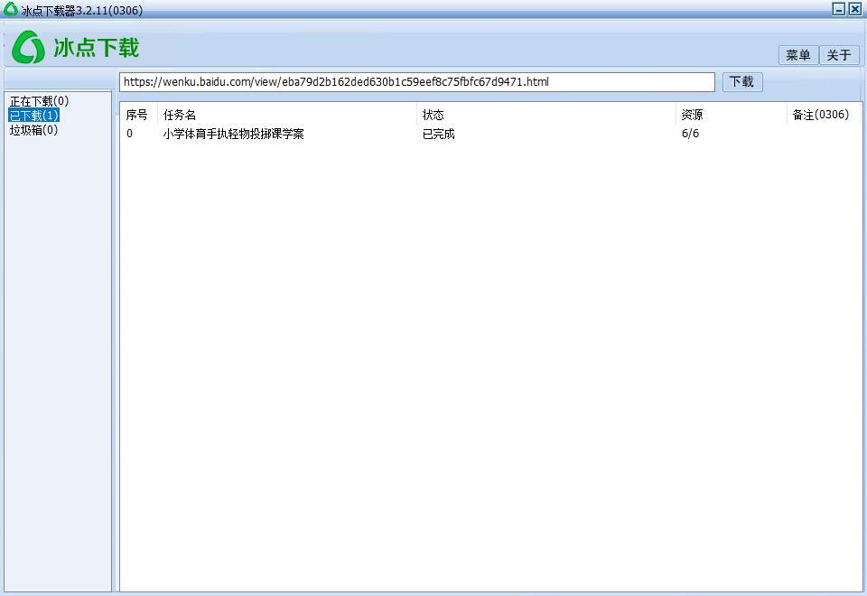 冰点文库下载器v3.2.11单文件