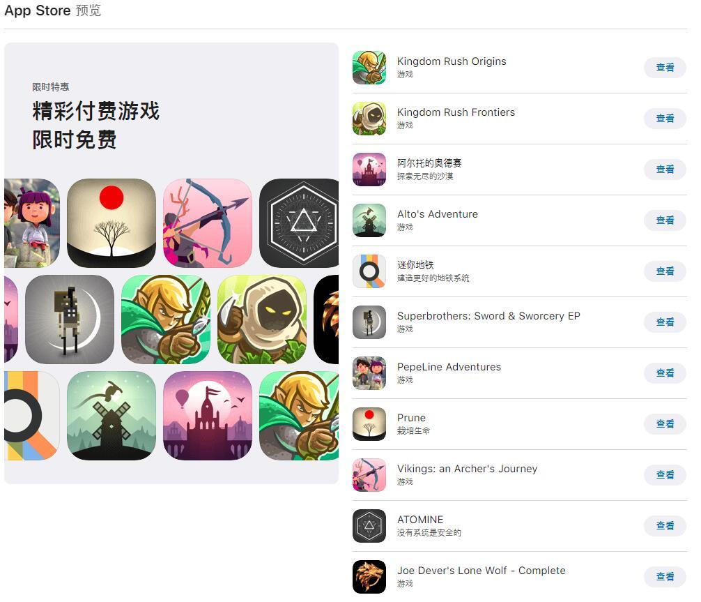 苹果ios手机免费领10款游戏
