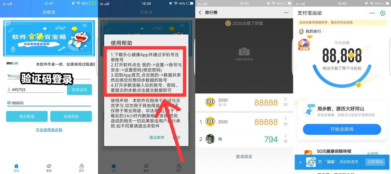 安卓步数宝最新版 微信支付宝QQ
