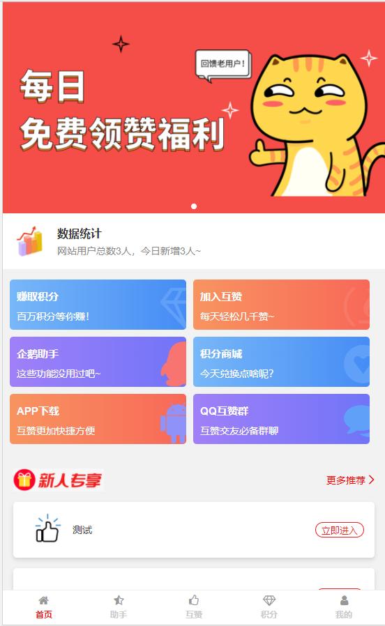 QQ互赞php系统v1.3 免费发布