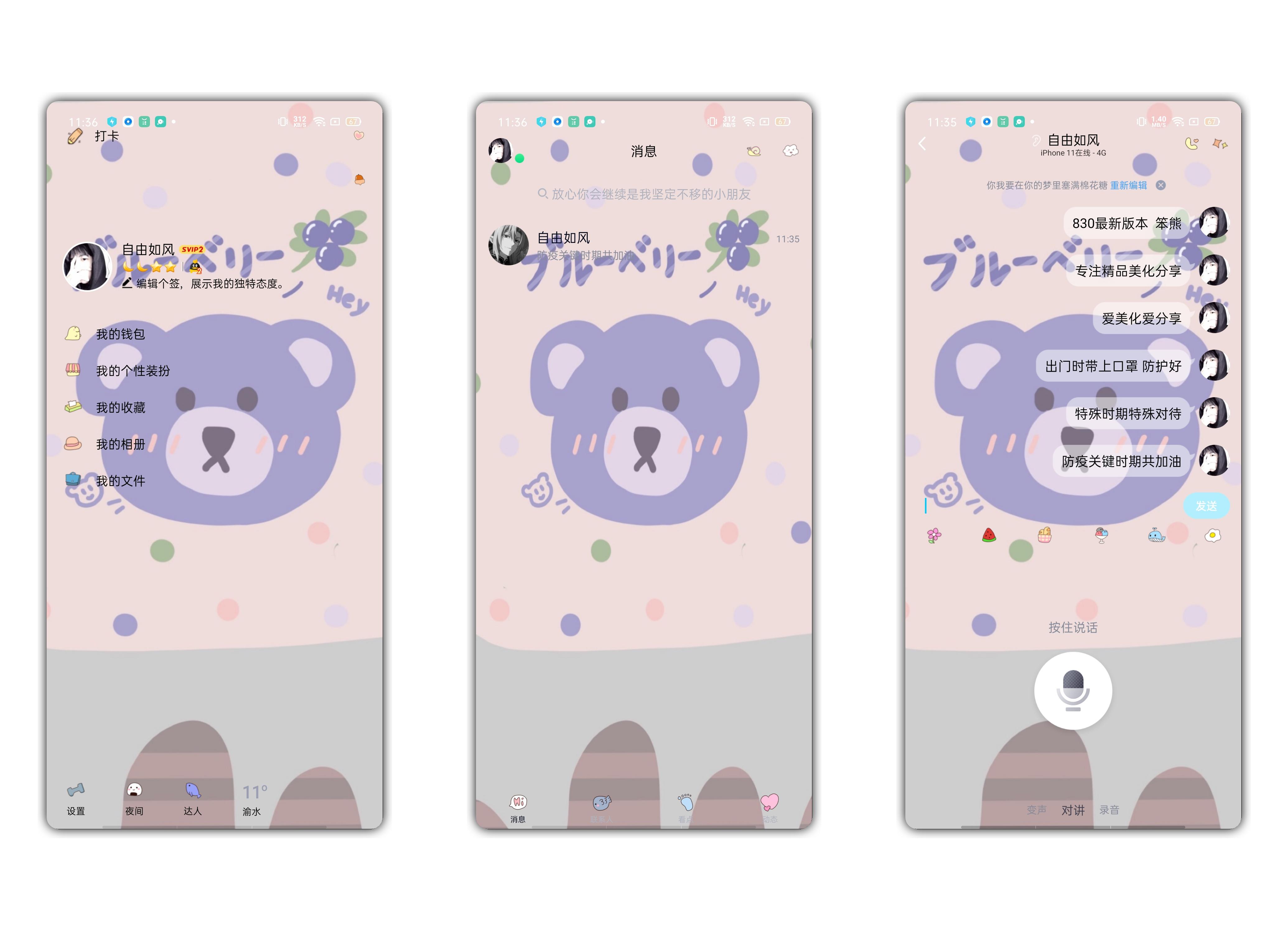 安卓QQ美化830笨熊