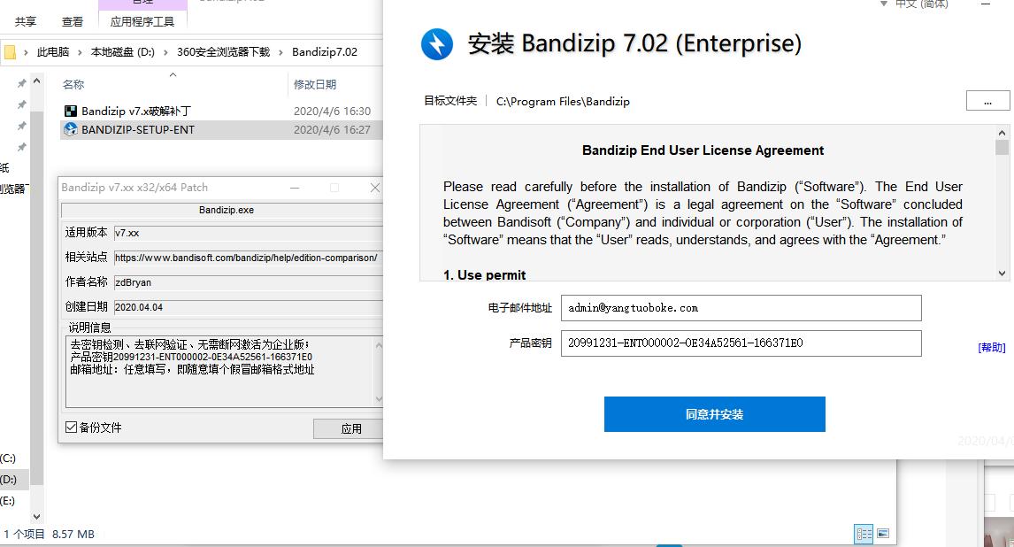 Bandizip 7.02和谐绿化版