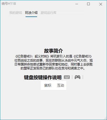 《红色警戒3:起义时刻》中文版