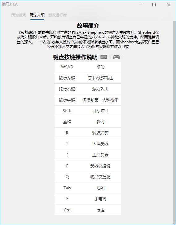《寂静岭5:归途》中文版