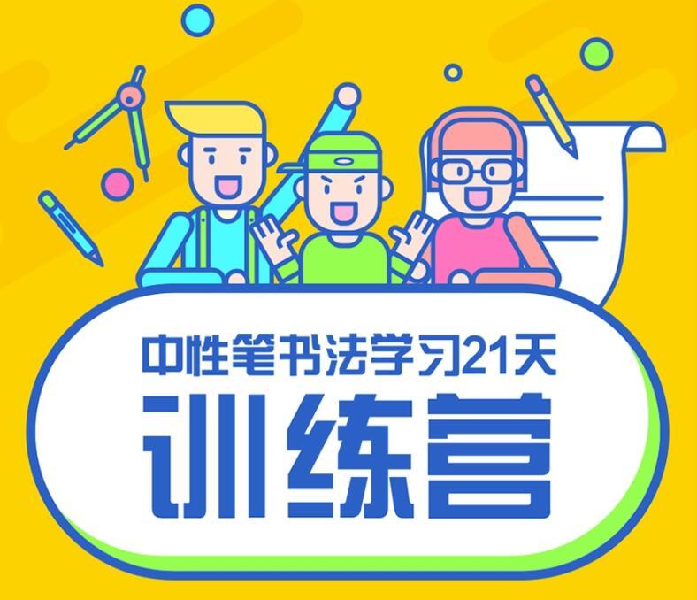中性笔书法学习21天 想要写好字必看