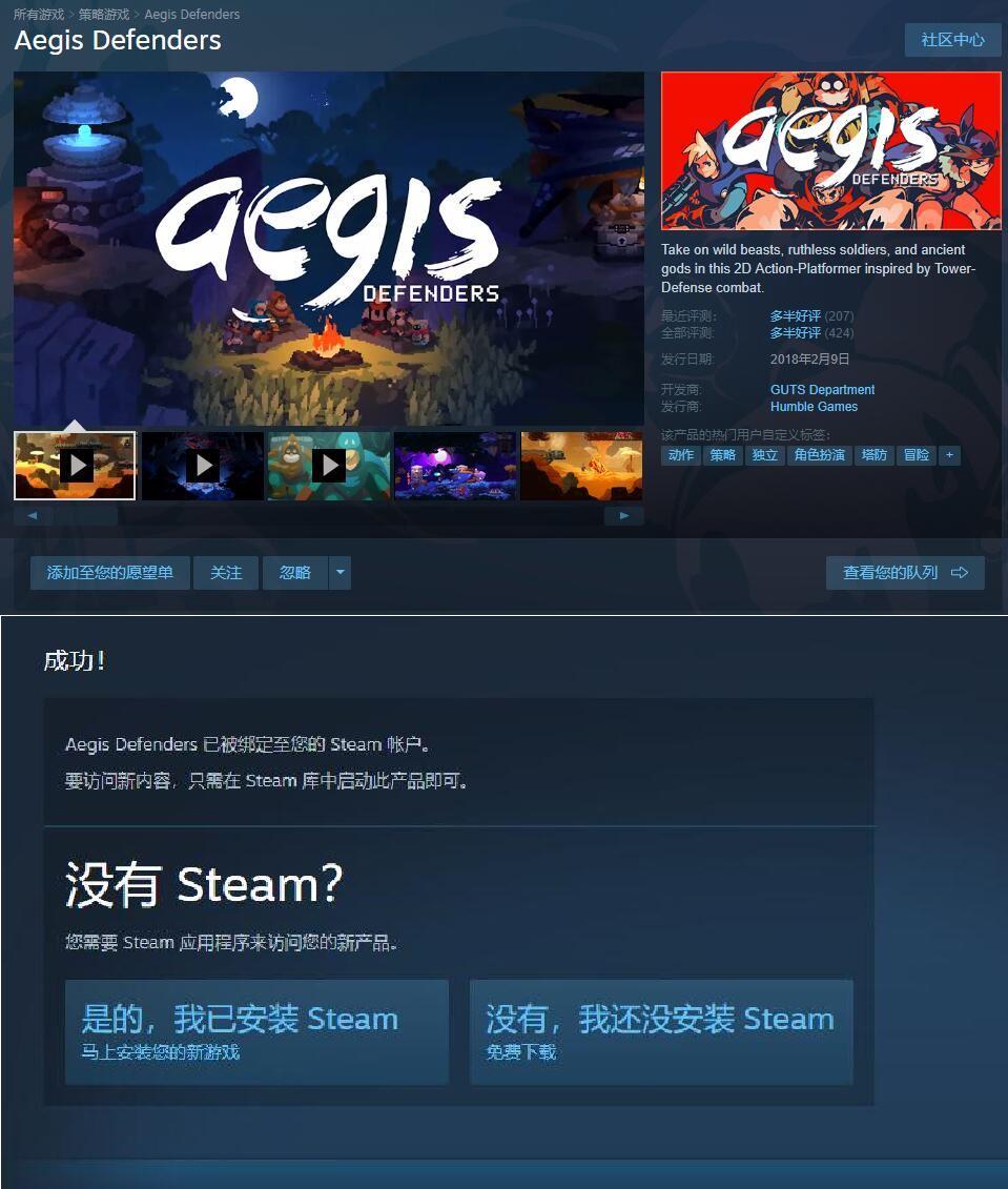 steam喜+2