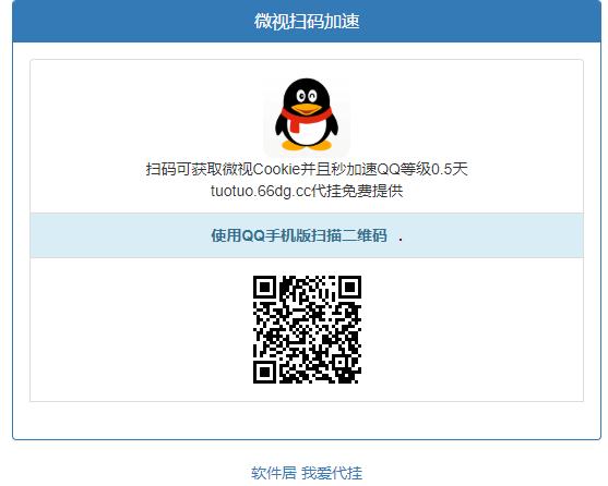 微视扫码QQ加速0.5天网站源码