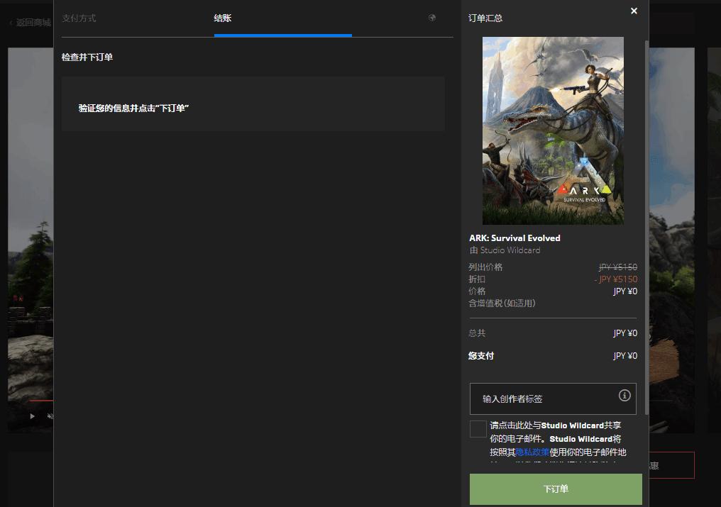 epic免费领游戏:方舟生存进化