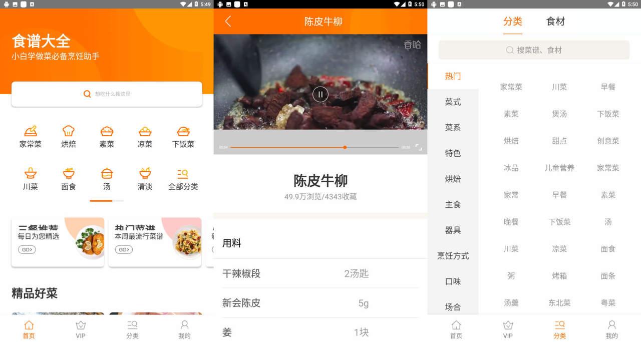 安卓软食谱大全v4.7.0