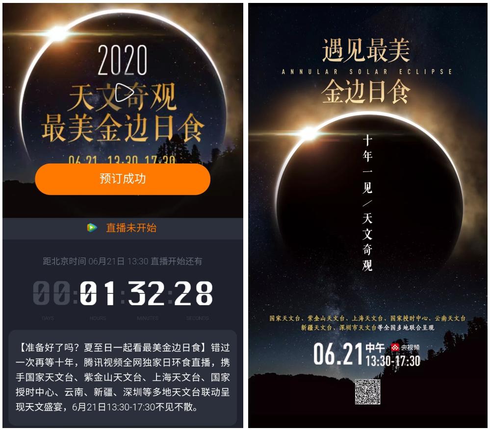 2020天文奇观日食
