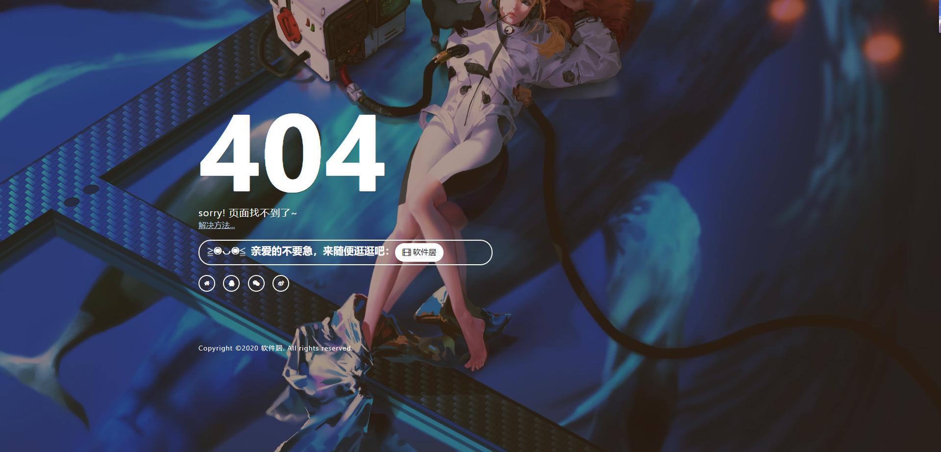 刚扒来的一款好看404页面