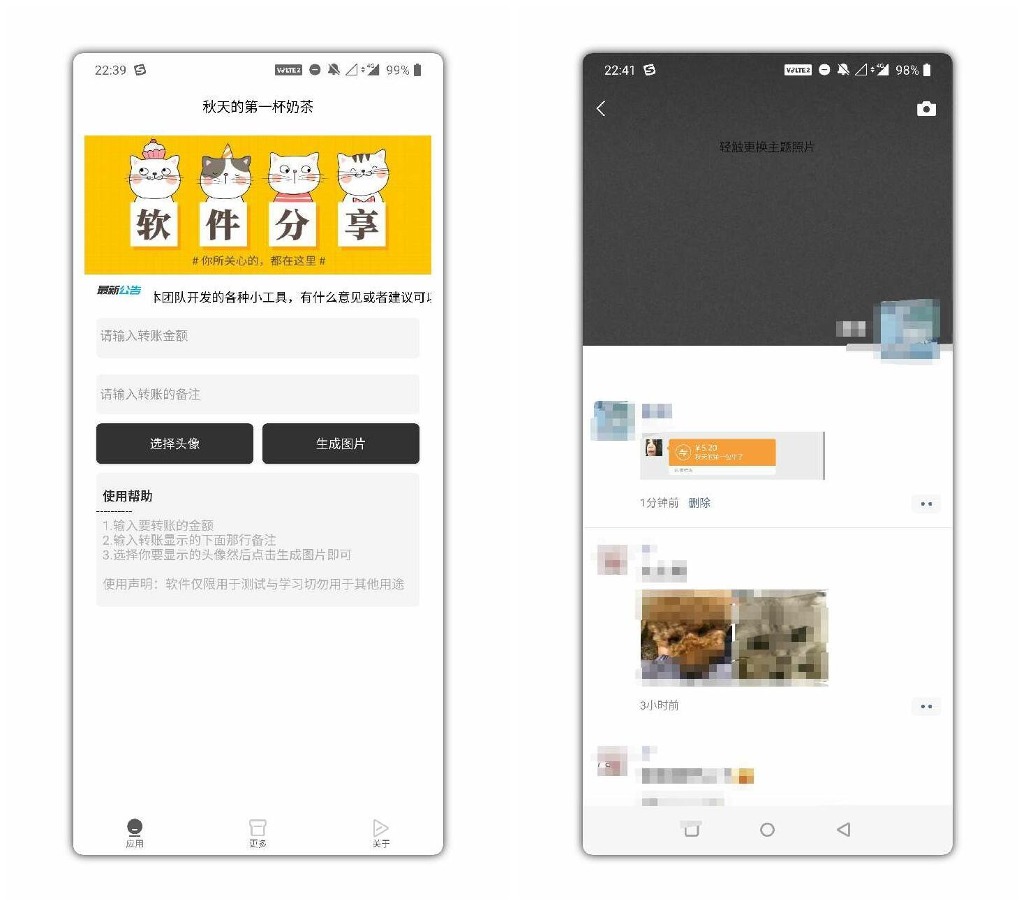 微信转账生成器App 秋天的第一杯奶茶