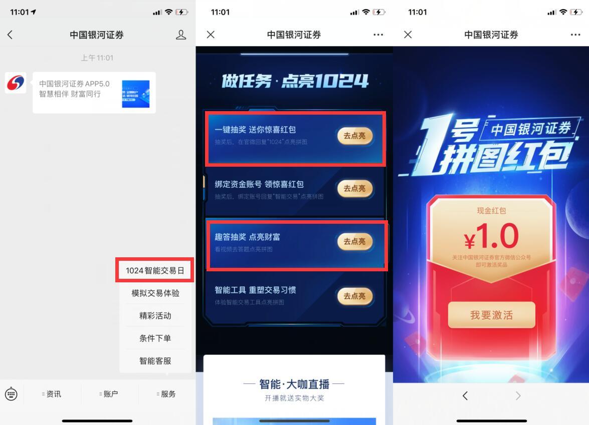 中国银河证券完成任务抽红包
