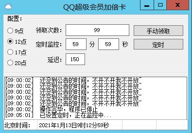 QQ超级会员成长加倍卡V1.0最新定时抢工具下载