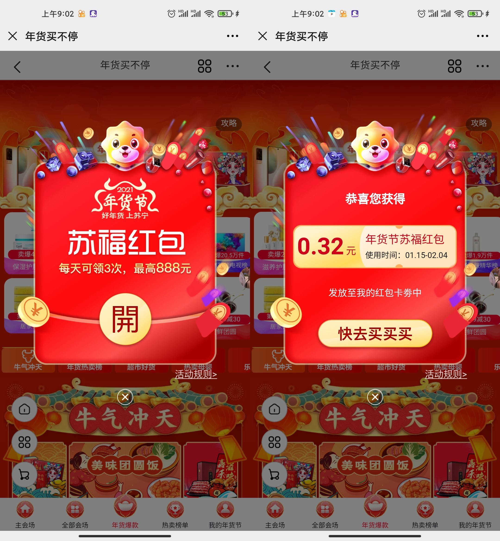 苏宁年货节0撸实物 领最高888元红包 每天3次